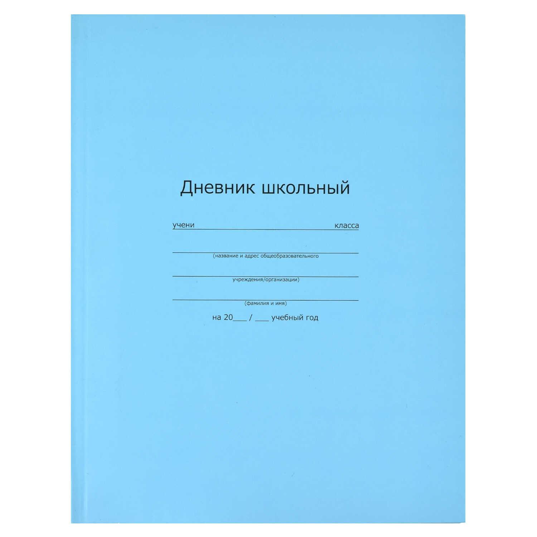 "Дневник 1-11 Феникс+ интегр.перепл. мат.лам. ""Синий"""