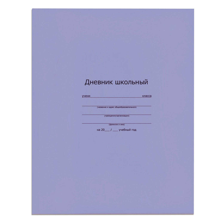 """Дневник 1-11 Феникс+ интегр.перепл. мат.лам. """"Фиолетовый"""""""