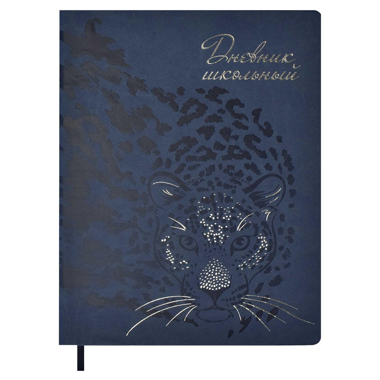 "Дневник 1-11 Феникс+ иск.кожа тв.обл. фольга ""Леопард"""