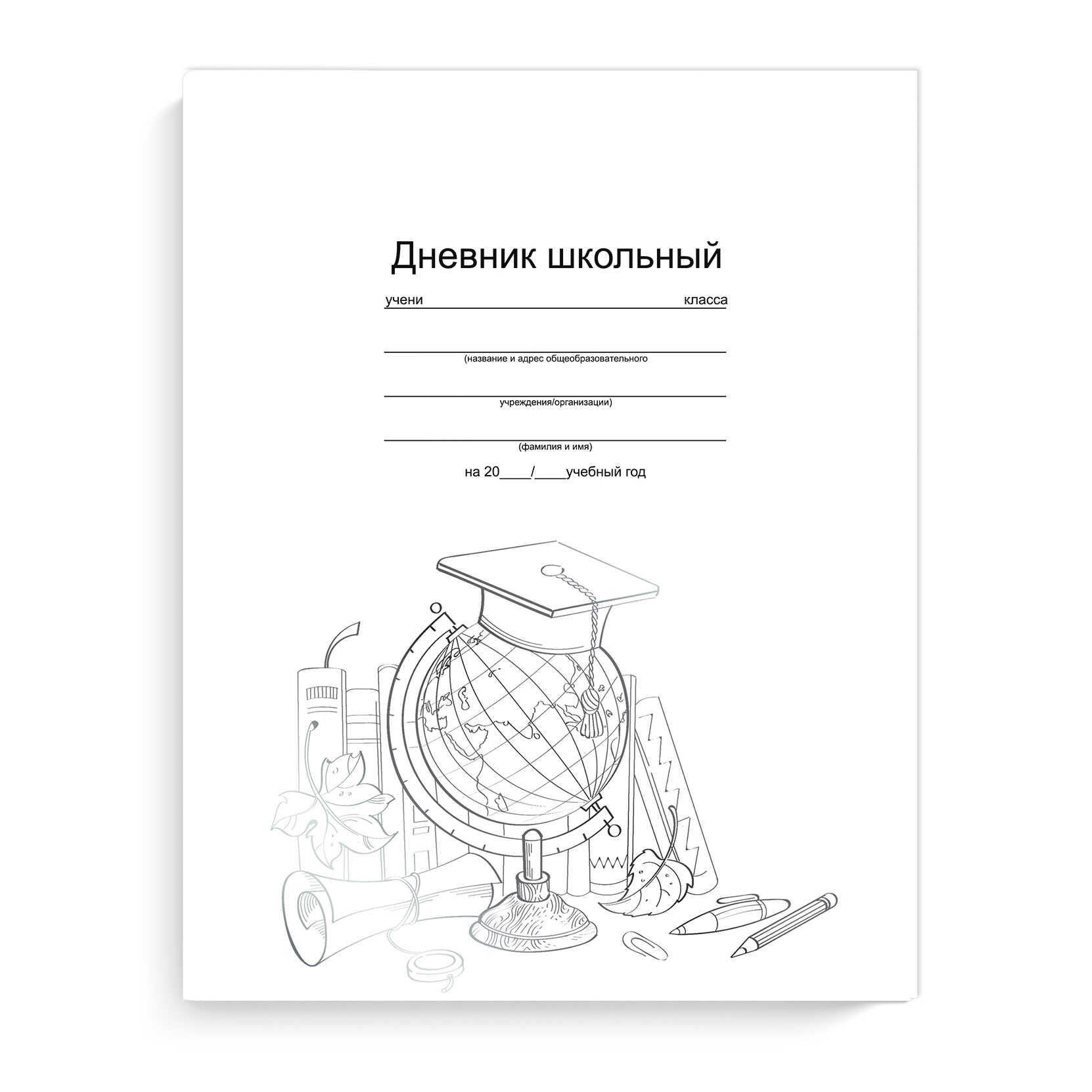 """Дневник 1-11 Феникс+ тв.обл. фольга глянц.лам. """"Глобус"""""""
