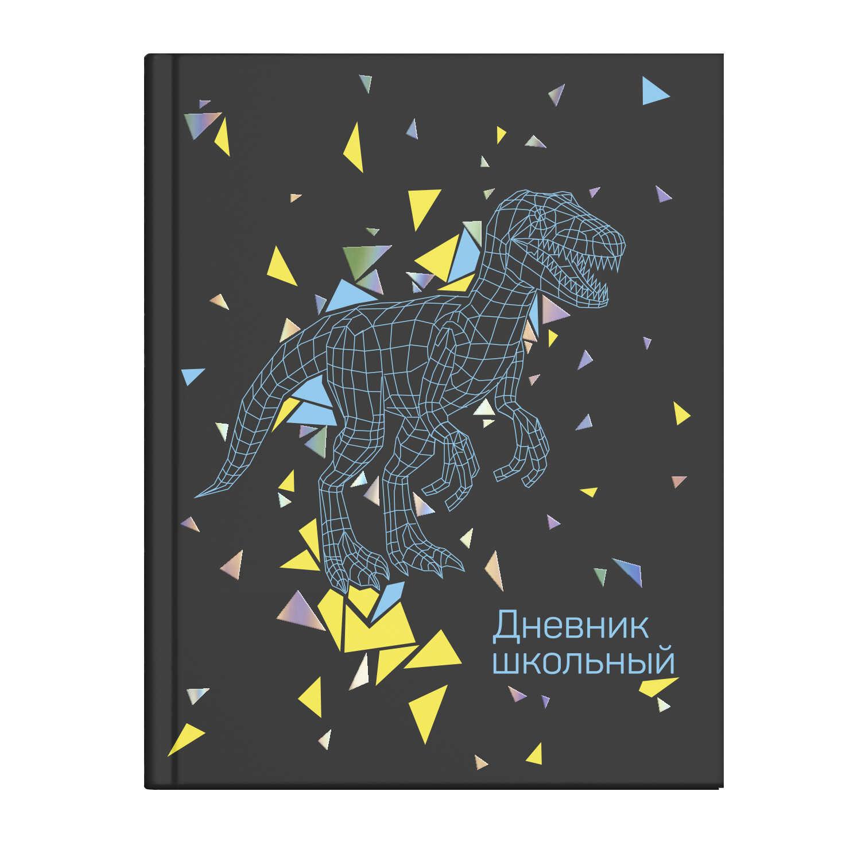 """Дневник 1-11 Феникс+ тв.обл. фольга глянц.лам. """"Динозавр"""""""
