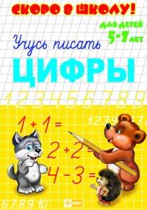 """Брошюра Феникс+ """"Скоро в школу""""  Учусь писать цифры 8л."""