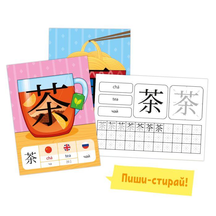 """Карточки обучающие """"Китайский язык"""" Еда 11,5*15,5см"""