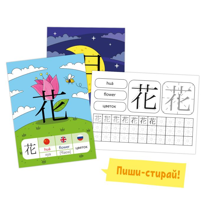 """Карточки обучающие """"Китайский язык"""" Окружающий мир 11,5*15,5см"""