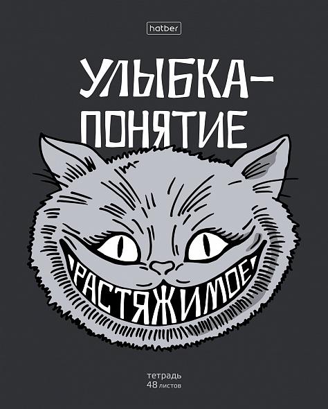 """Тетр. 48л Хатбер """"Улыбайся!"""""""
