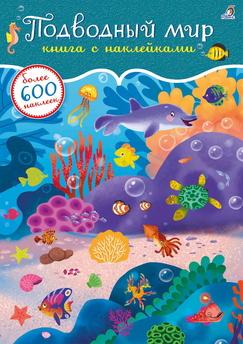 600 наклеек. Подводный мир