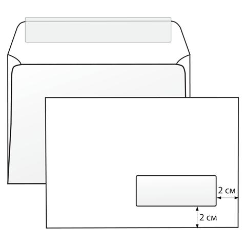 Конверт С5 (162*229) белый с отр. полосой, правое окно