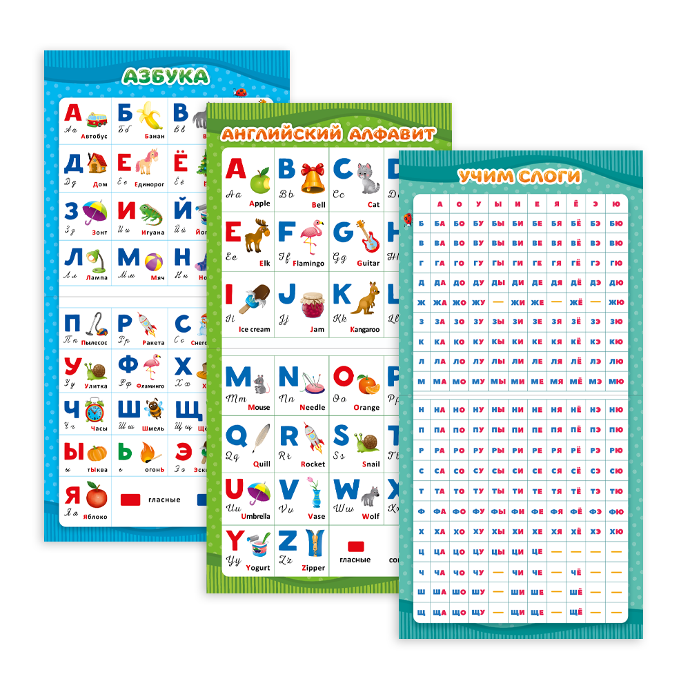 Сборник обучающих плакатов. Подготовка к школе