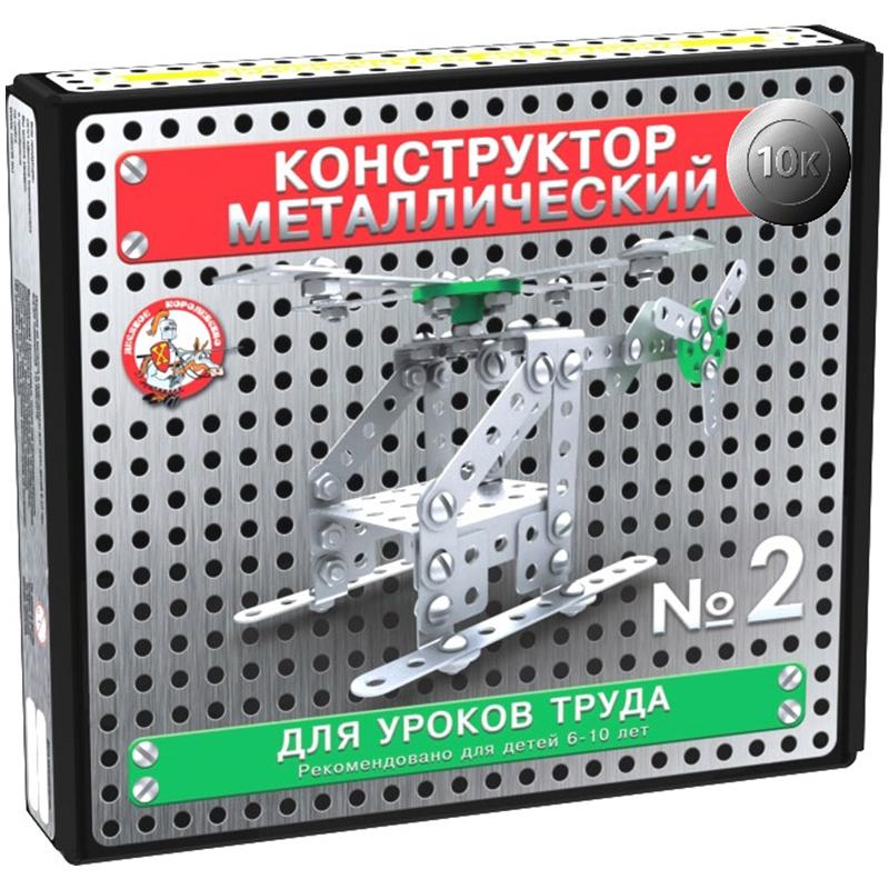 Конструктор метал. №2  154дет.