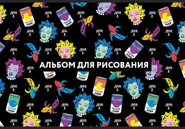 """Альбом д/рис. 30л Хатбер """"Лазер Би"""" выпуск №2 (Laser B.)"""