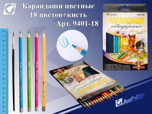 """Карандаши акварельные 18цв. J.Otten """"Профи-Арт""""+кисть"""
