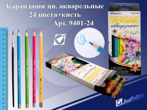 """Карандаши акварельные 24цв. J.Otten """"Профи-Арт""""+кисть"""