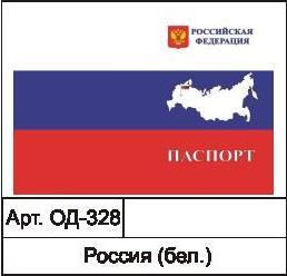 """Обложка д/паспорта """"Россия"""" белая"""