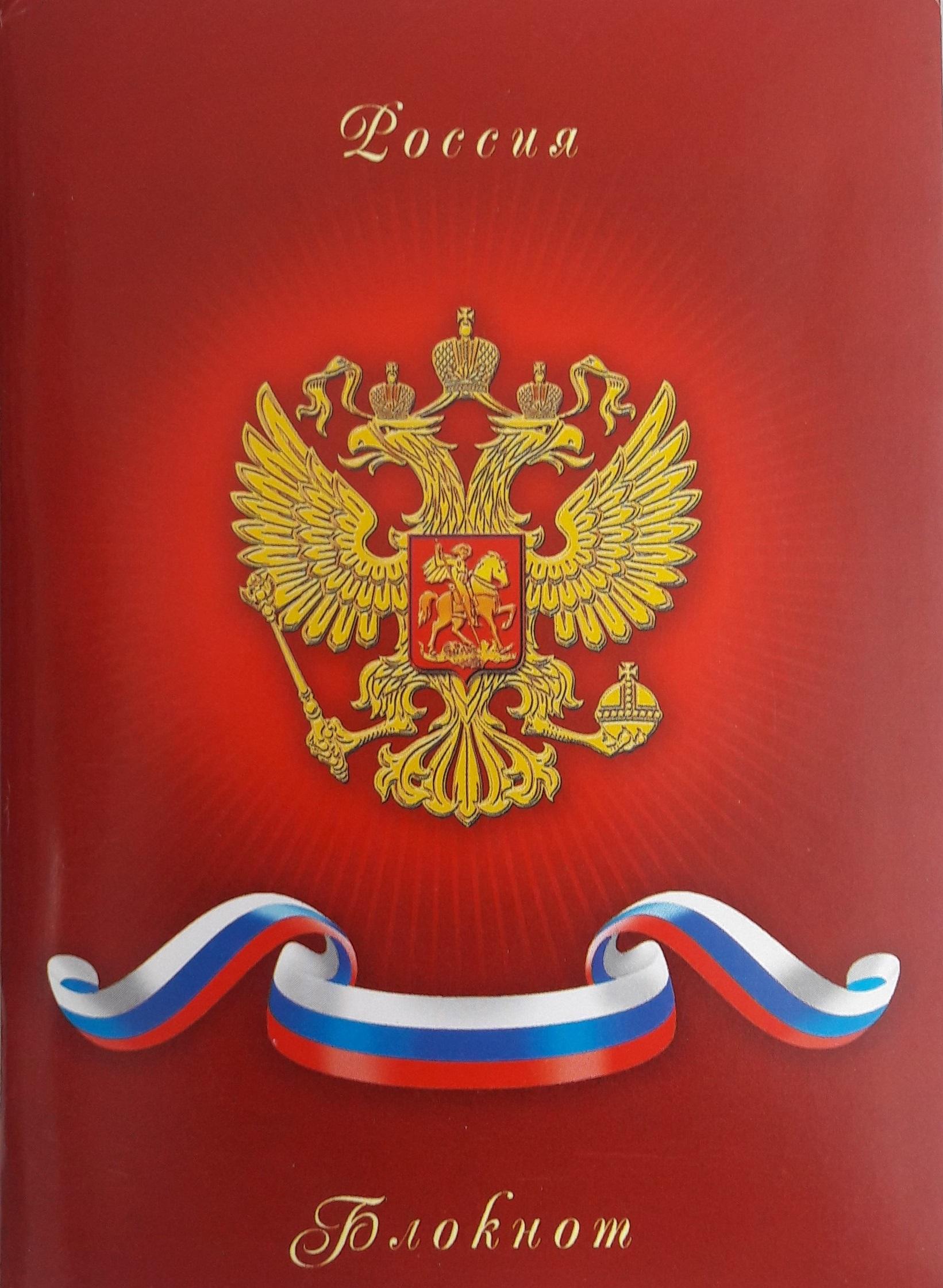 "Блокнот А6 40л СарПК ""Герб России"""