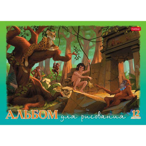 """Альбом д/рис. 12л Хатбер """"Сказочный мир"""""""