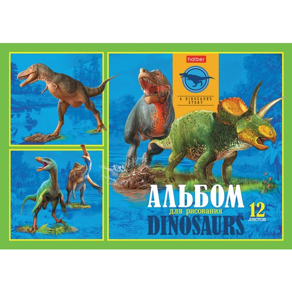"""Альбом д/рис. 12л Хатбер """"Эра динозавров"""""""