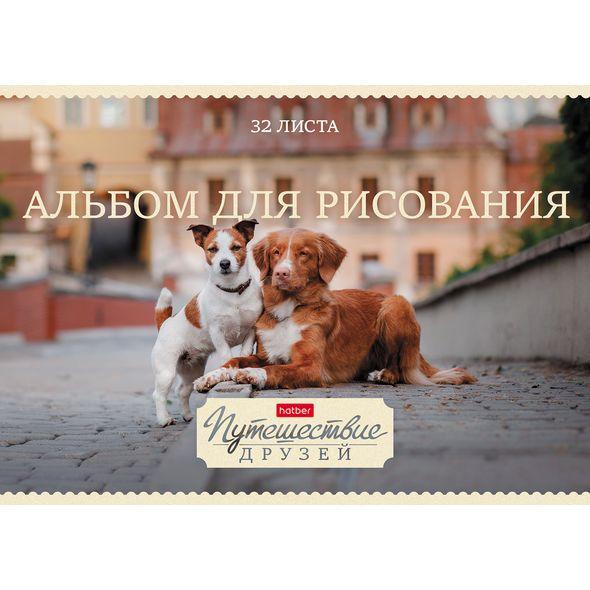 "Альбом д/рис. 32л Хатбер ""Путешествие друзей"""