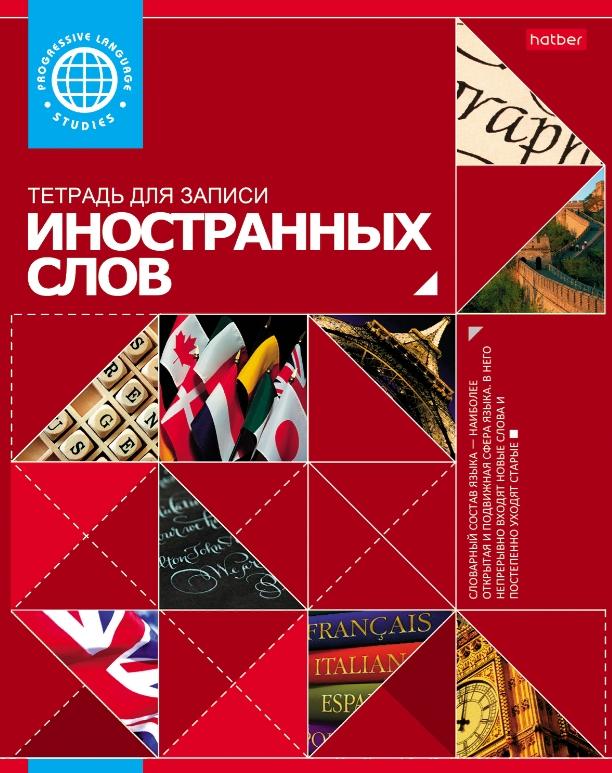 Словарь д/зап. ин.слов Хатбер А5 48л Красная