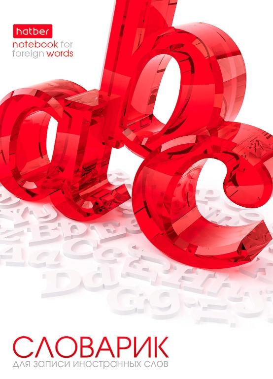 Словарь д/зап. ин.слов Хатбер А6 24л  3D Object
