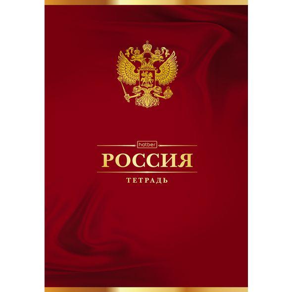 "Тетр. А4  96л Хатбер 3D фольга ""Россия"""