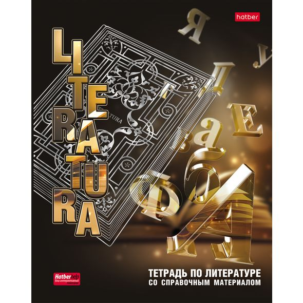Тетр. предм. 46л Хатбер 3D фольга+3D лак Интерфейс Литература линия