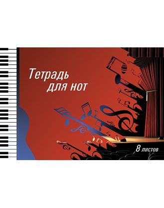 """Тетрадь для нот  8л А4 Хатбер """"Музыкальная шкатулка"""" альбомная"""