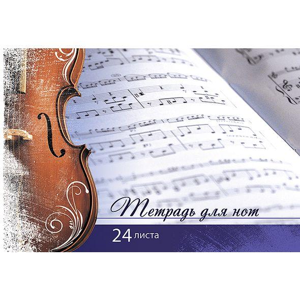 """Тетрадь для нот 24л А4 Хатбер спир. """"Играй музыкант!"""" (альбомная)"""