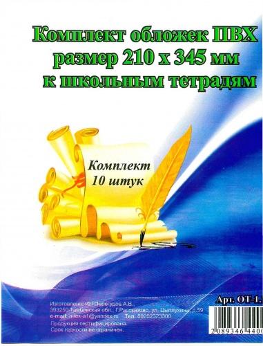 Комплект обложек ПВХ (210*345мм) д/тетр. (10шт) 120мк