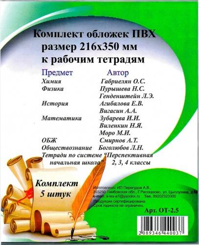 Комплект обложек ПВХ (216*350мм) д/раб.тетр. (5шт) 120мк