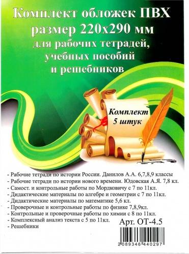 Комплект обложек ПВХ (220*290мм) д/раб.тетр. (5шт) 120мк