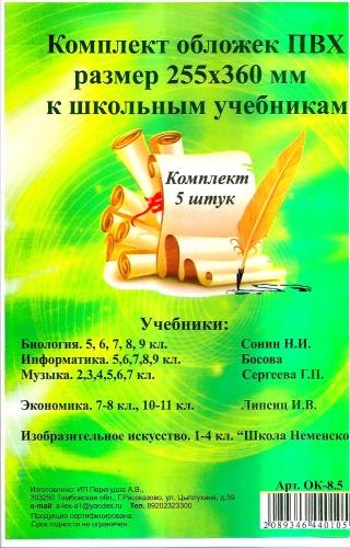 Комплект обложек ПВХ (255*360мм) д/учебн. Сонин (5шт) 120мк