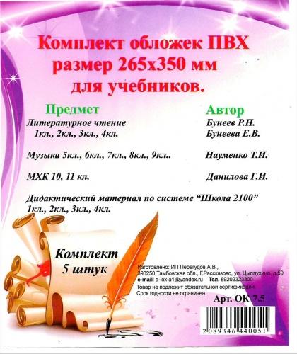 Комплект обложек ПВХ (265*350мм) д/учебн. Бунеев (5шт) 120мк