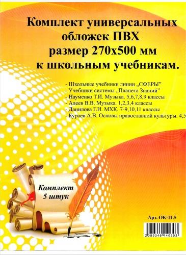 Комплект обложек ПВХ универс. (270*500мм) 120мкм (5шт)