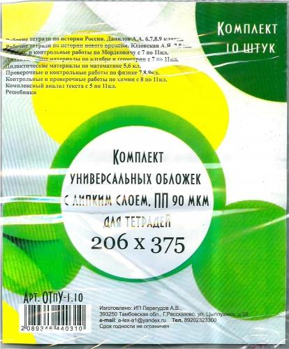 Комплект обложек ПП ун. (206*375мм) д/тетр. лип.слой (10шт) 90мк