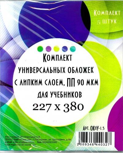 Комплект обложек ПП универс. (227*380мм) д/учебн. лип.слой (5шт) 90мк