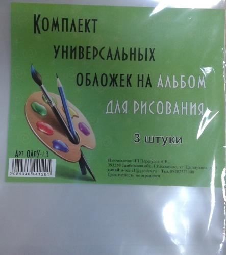 Комплект обложек ПП ун. д/альбома для рисования (3шт) 90мк