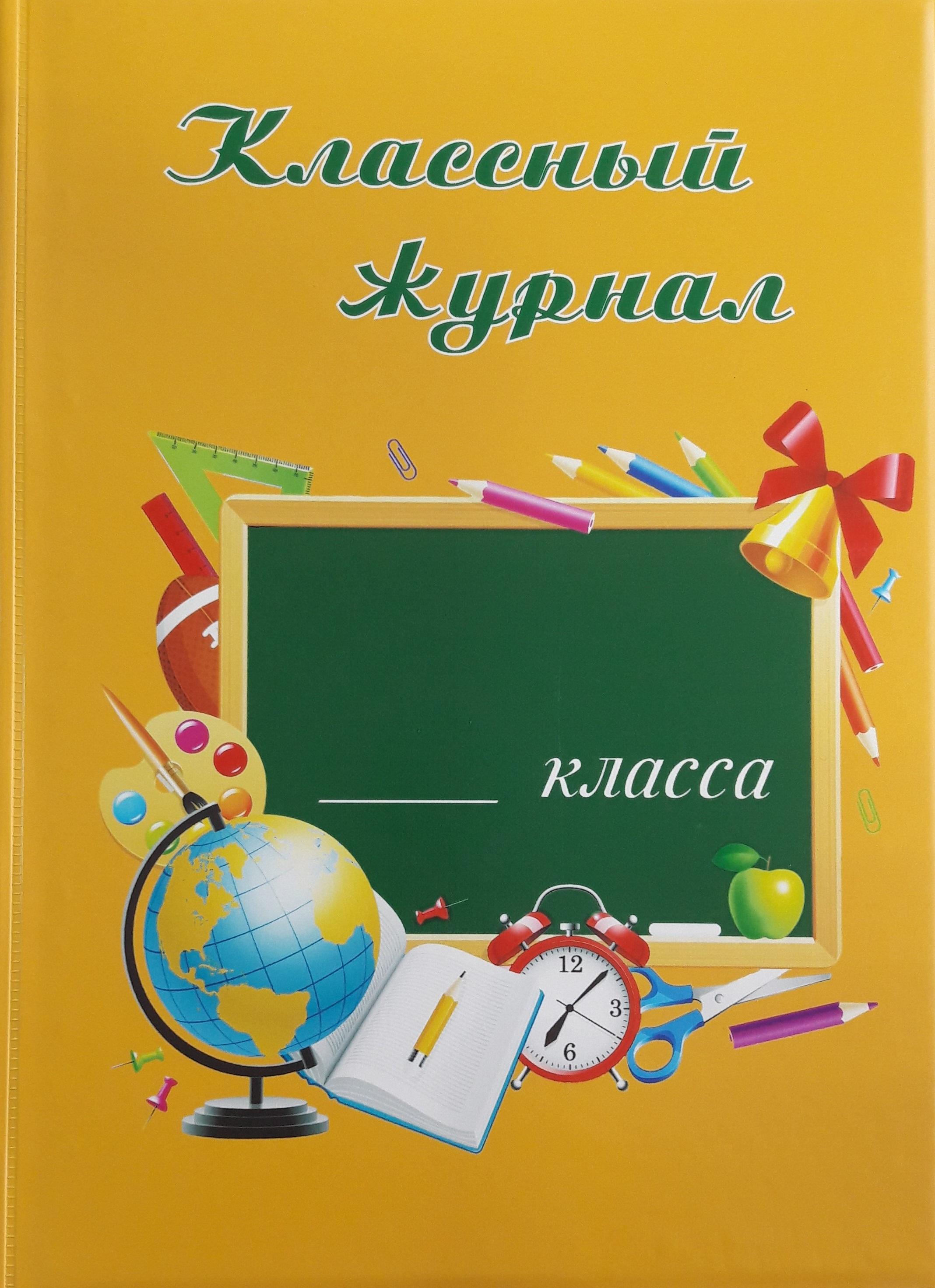 "Обложка ПВХ д/классного журнала А4 ""Школа"""