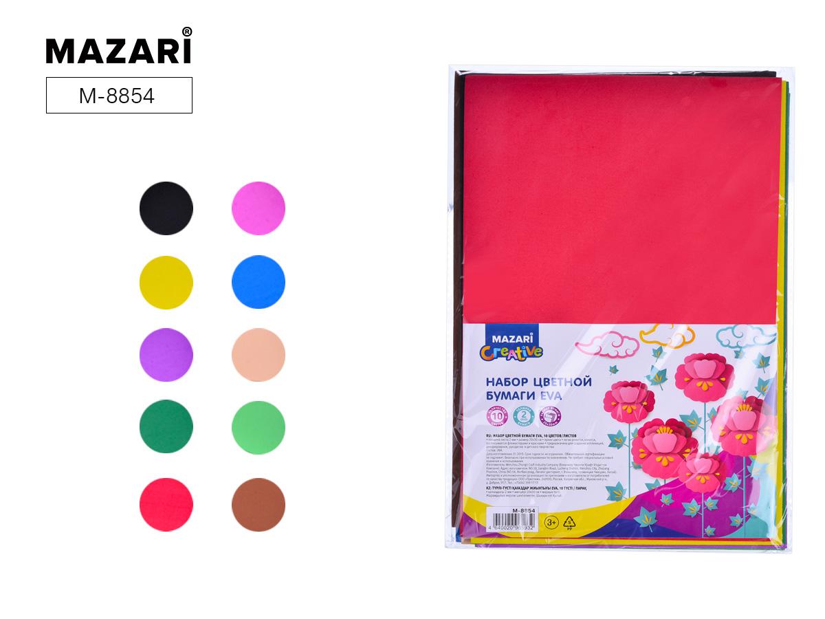 Цвет.бумага А4 Mazari 10цв. толщина 2мм EVA