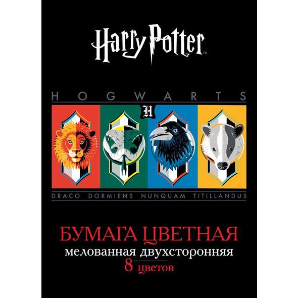 "Цвет.бумага А4 Хатбер  8л 8цв двухстор. мелов. ""Гарри Поттер"""