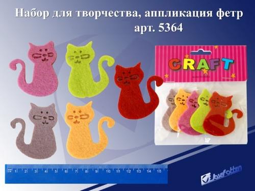 """Набор """"Рукоделие"""" Аппликация фетр. асс. 5364"""