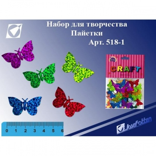 "Набор ""Рукоделие"" Пайетки бабочки"