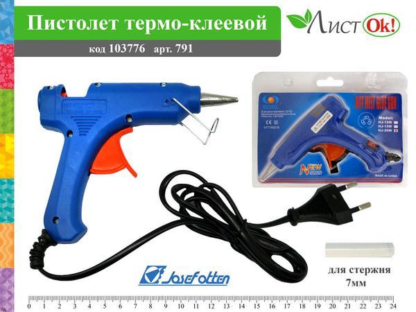 Пистолет-термо клеевой для стержня 7мм 220V, 20Вт