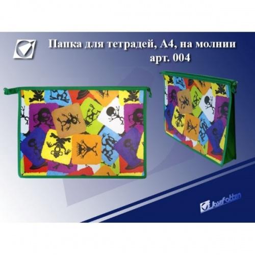 """Папка д/тетр. А4 JO на молнии """"Монстрики"""""""