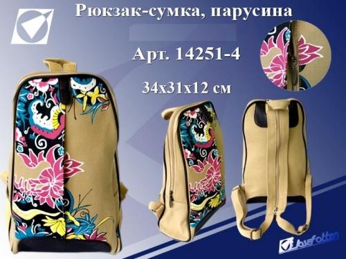 "Рюкзак-сумка J.Otten 34*31*12см ""Coconut"" парусина."