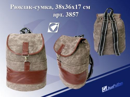 "Рюкзак-сумка J.Otten 38*36*17см ""Джинс"" х/б коричневый"