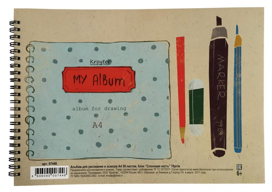 Альбом для эскизов на спирали А4 Kroyter 30л блок Слоновая кость 70г/м