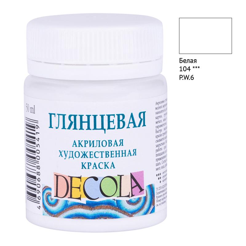 Краска акриловая глянцевая Декола 50мл белая