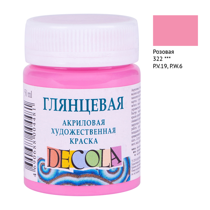 Краска акриловая глянцевая Декола 50мл розовая