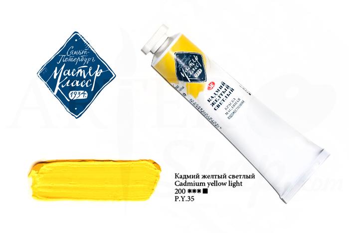 Краска худ. масл. Мастер Класс 46мл кадмий жёлтый светлый