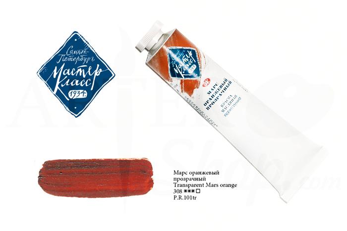 Краска худ. масл. Мастер Класс 46мл марс оранжевый прозрачный